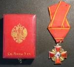 1919, Ordine di S.Anna (Russia)